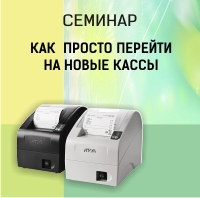 "Семинар по онлайн-кассам на ""УРА""!"