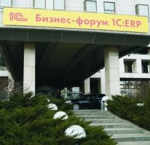 23 октября компания 1С:Апрель Софт приняла участие в Бизнес-форуме ERP