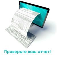 Что нужно проверить бухгалтеру перед тем, как отправить отчетность?