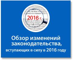 Обзор основных изменений в отчетности за 1 квартал 2016 года