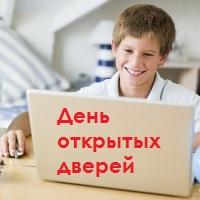 24 января - День открытых дверей на курсы программирования для школьников!