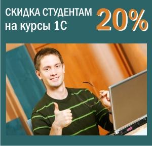 Для студентов скидка на курсы 20%!